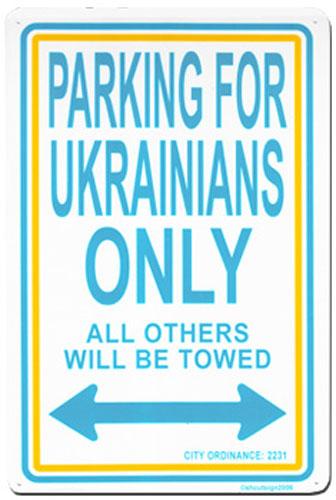 Buy Ukraine Parking Sign Flagline